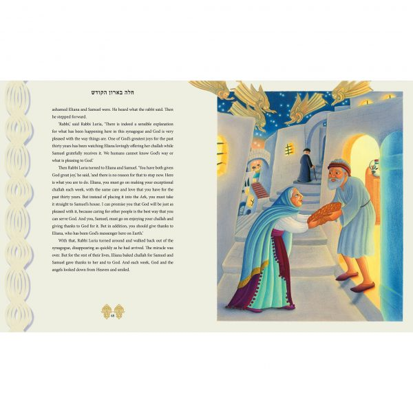Illustration from The Barefoot Book of Jewish Tales 'Eliana gives Challah to Samuel'
